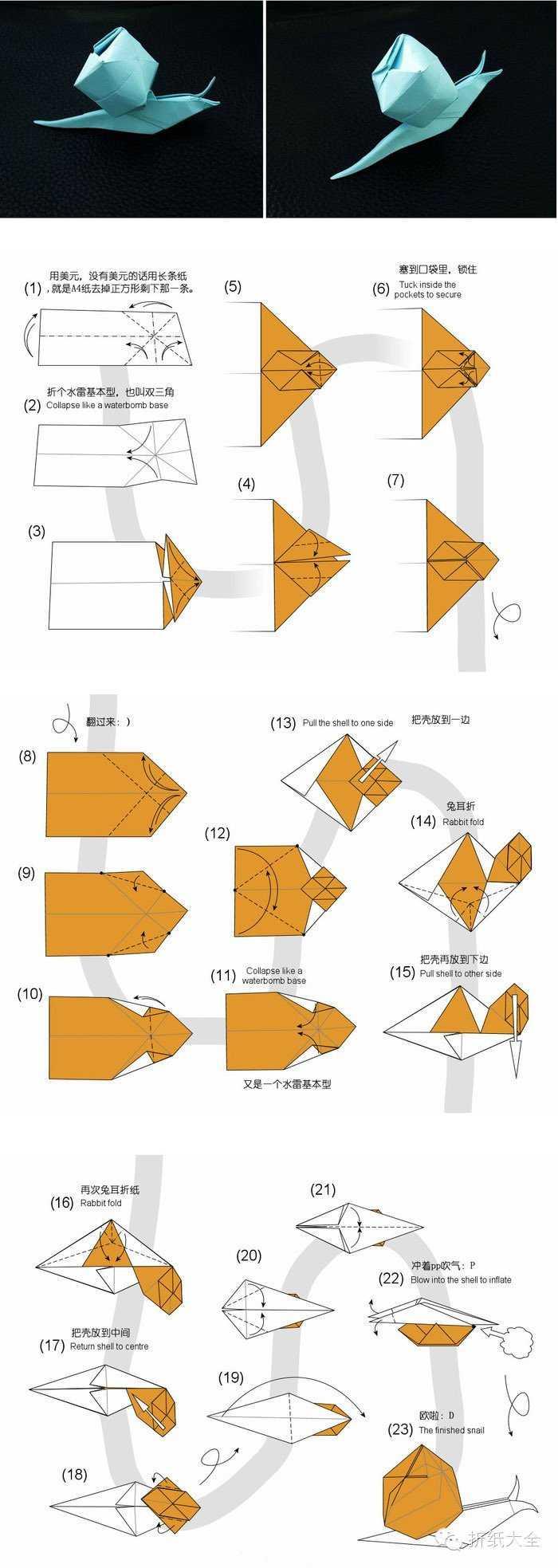 立体蜗牛折纸手工教程图解-好看