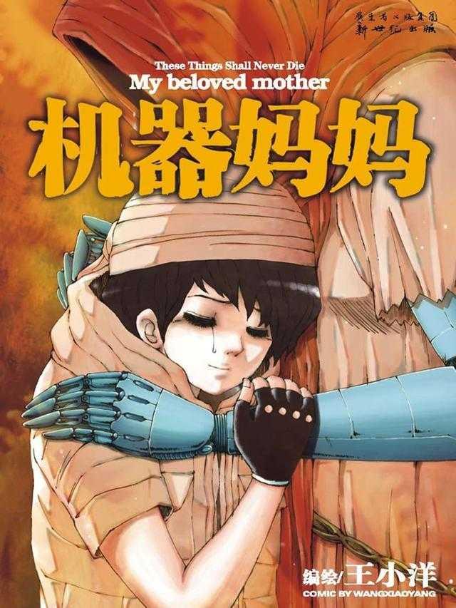 小学就开始在杂志上发表漫画和文章的王小洋,小小年纪,才华横溢.