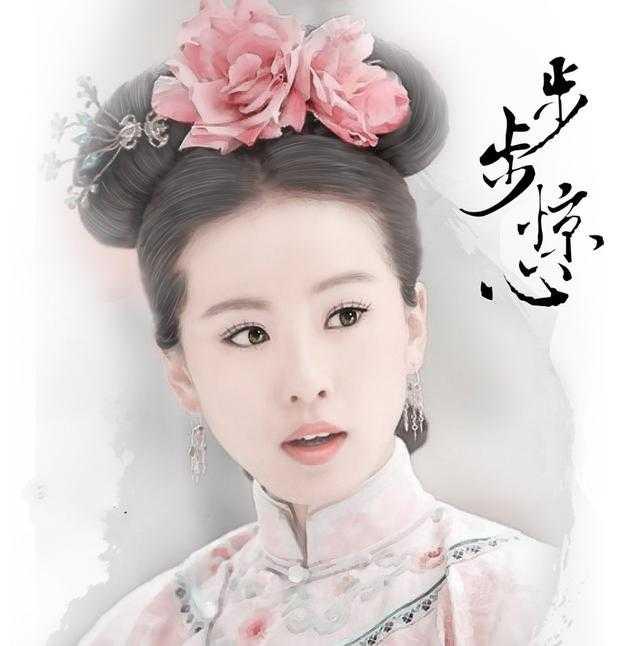八位最惊艳的古装女子手绘图 郑爽第六 赵丽颖第三 最美是她!
