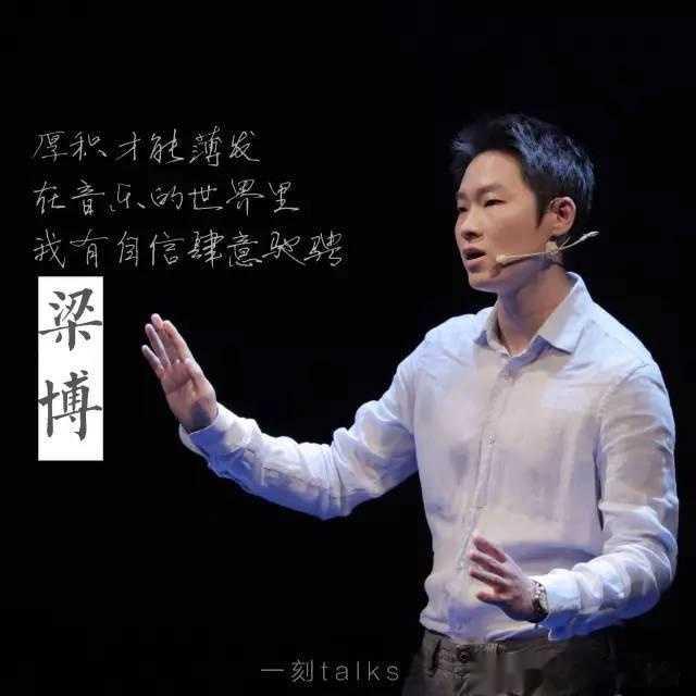 中国好声音冠军梁博:做更好的自己,首先你得做自己