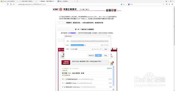 """中国工商网银助手_双击下载到桌面的""""工行网银助手""""安装程序,进行安装,如下"""