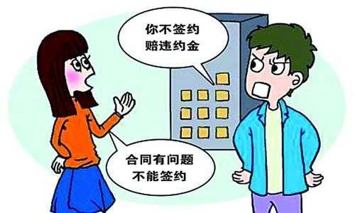 买方拒签房屋买卖合同 中介索要违约金被驳回