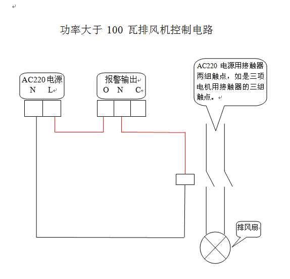 固定式气体报警器如何连接排风扇
