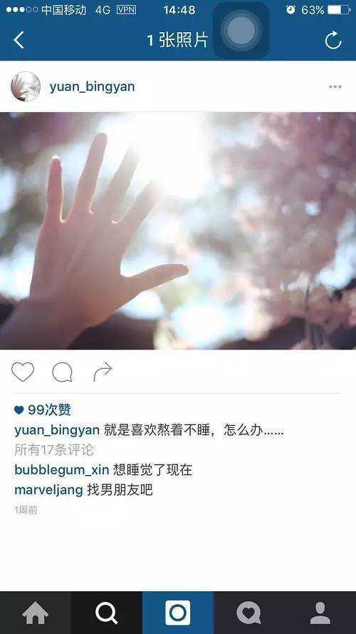 而间隔一段时间之后袁冰妍也在ins上发了一张照片,她也放的是将手举向