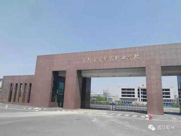 河南财经政法大学(原名:河南财经学院) 地址:郑东新区龙子湖高校园区