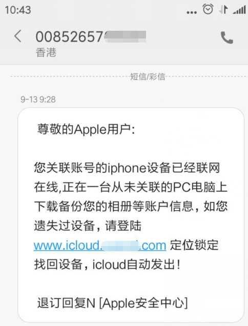 谁有那个网址草逼_黑客讲述:如何逼小偷还iphone
