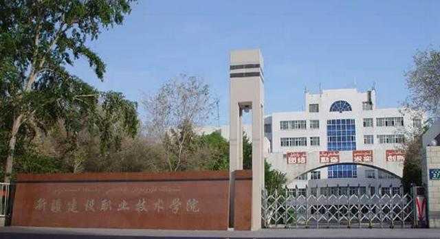 新疆建设职业技术学院招聘17名工作人员 报名条件看这里!
