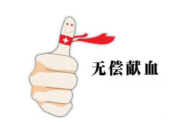 献血吉祥物矢量图