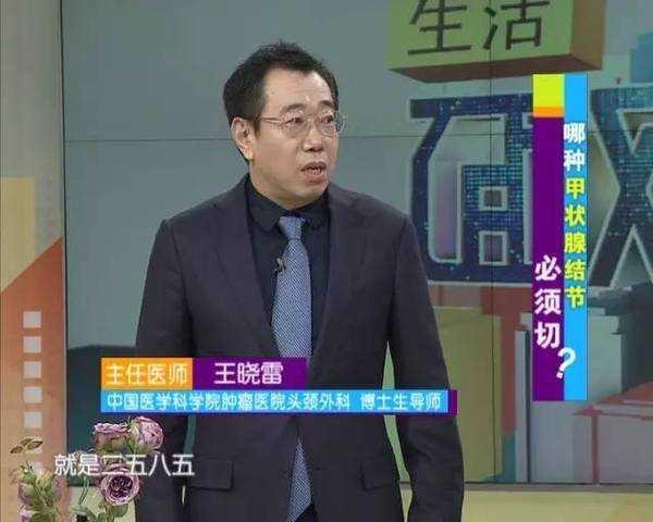 王晓雷_王晓雷医生做客btv《生活面对面》:哪种甲状腺结节必须切?