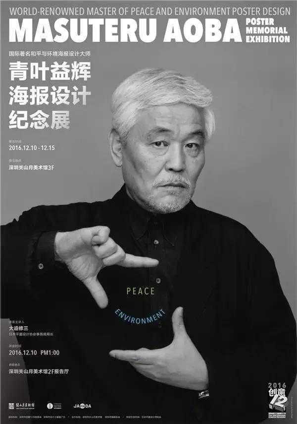 已故日本设计大师 青叶益辉 海报设计纪念展