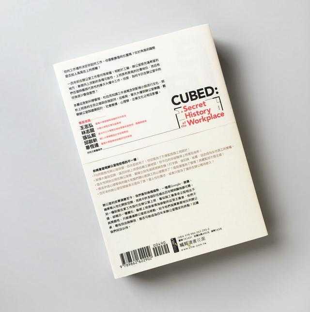 一组书籍设计——《隔间》书籍封面设计