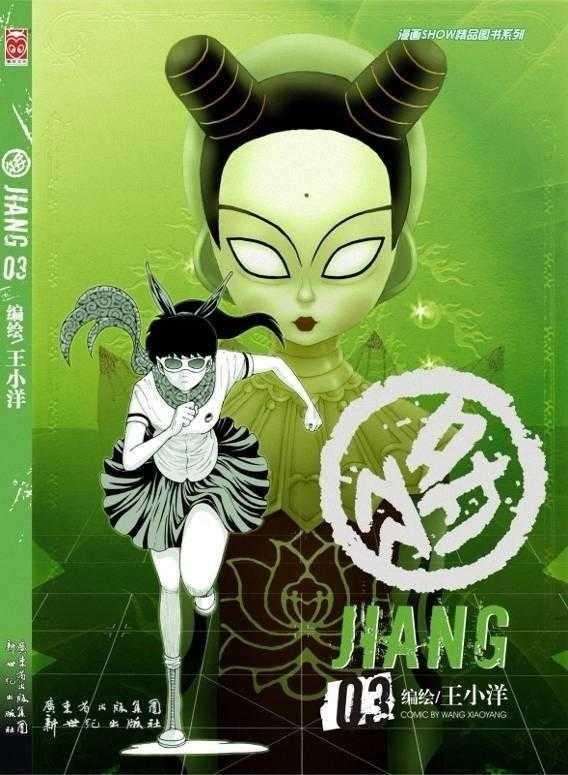 而作为漫画家的王小洋,遇到他创作中最大的转折,是在这部作品中——