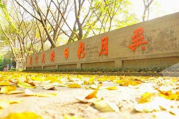 快讯!重庆南开中学建校80周年庆祝大会将于10月17日举行图片