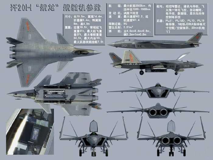 网友绘制舰载版歼20战机效果图 画面太真不敢看图片