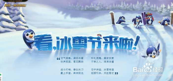 lol魄罗王模式冰雪攻略,魄罗主题头像怎么购买图片