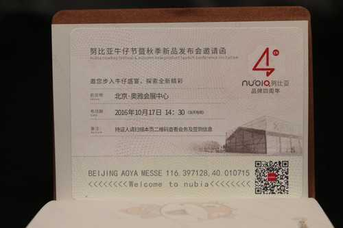 凭护照入场 努比亚发布会邀请函现身图片