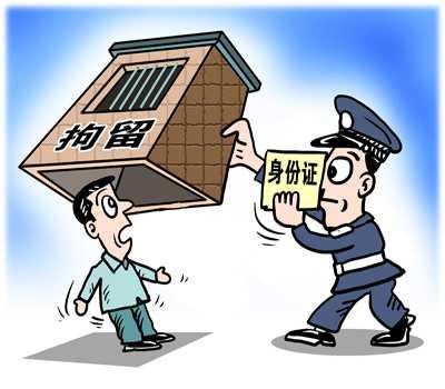 侵犯个人人身信息罪_冒用他人身份信息举报违法吗_12306身份证信息被冒用