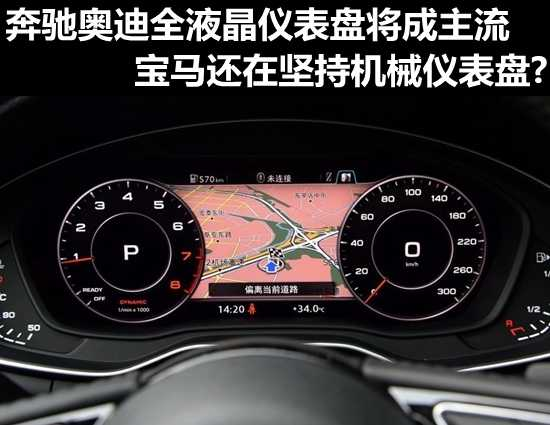 奔驰奥迪液晶仪表盘成主流 宝马还坚持机械仪表?