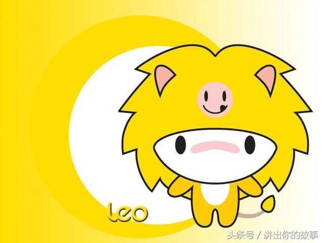 十二星座大告诉之一分钟解析你狮子座的逼格特征狮子座的女生运图片