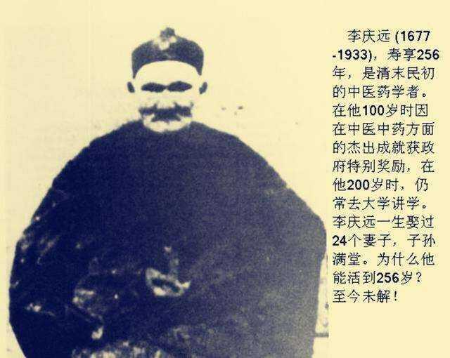 历史上留有笔墨记述的年寿最高者,当数清代的李庆远.