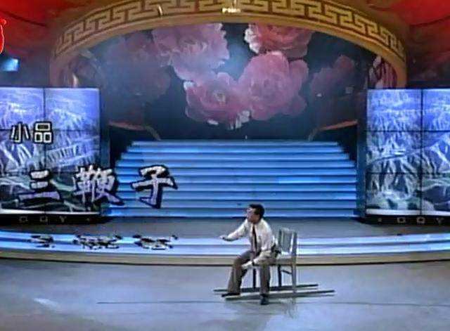 1996年小品《三鞭子》,借辛酸老汉之口,辛辣讽刺了基层干部中的不良