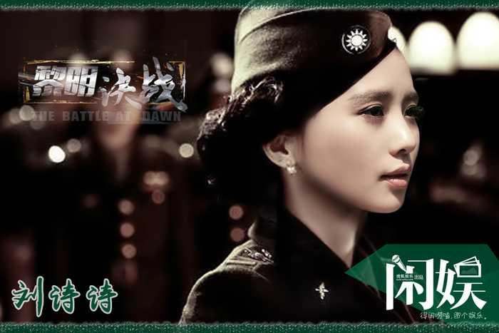刘诗诗在电视剧《黎明v歌曲》中演了一回冷艳女歌曲.新天龙八部电视剧特工图片