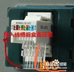 网线面板如何接线安装