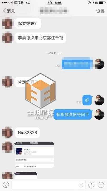 疑主播李晨约炮填新证