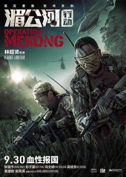 《湄公河v命题》:记林超贤的一次命题作文胁迫电影在线观看图片