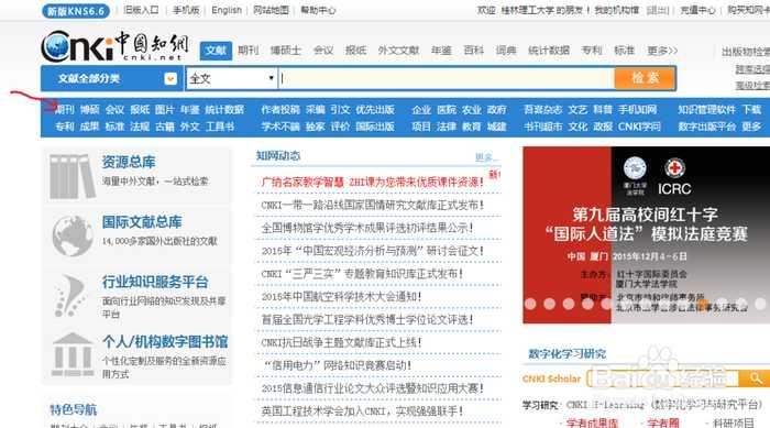 如何在中国知网上检索sci/ei期刊