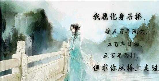 我愿化身石桥,受那五百年风吹,五百年日晒,五百年雨淋,只求她从桥上