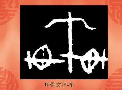 【图解】汉字的演变:甲骨文十二生肖,神似