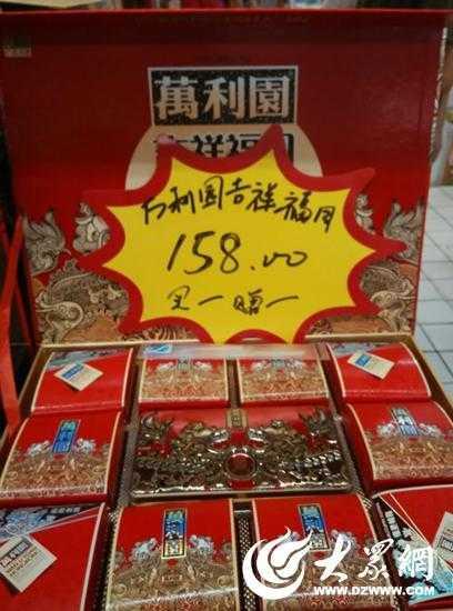 """日照商场里的月饼礼盒开始""""买一送一"""") 超市里高端的月饼礼盒 大众网图片"""