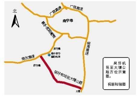 吴圩国际机场连接线按一级公路标准设计