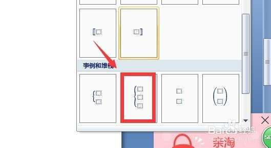 word中怎样输入大括号?
