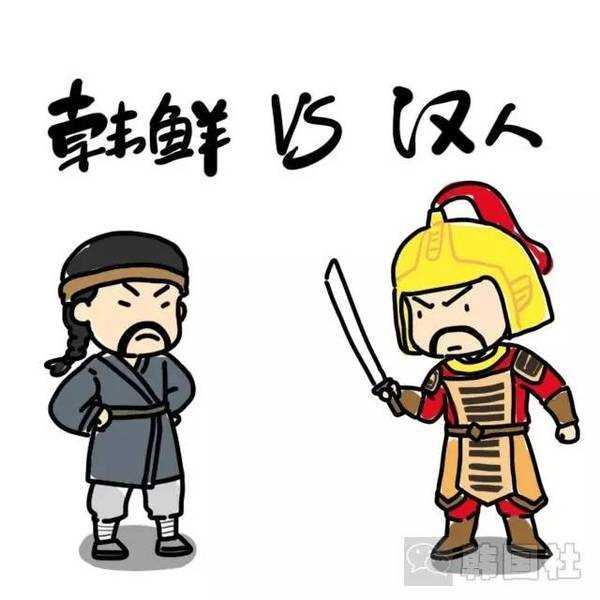 泡菜百科 | 东北人都知道,韩国人为什么叫棒子