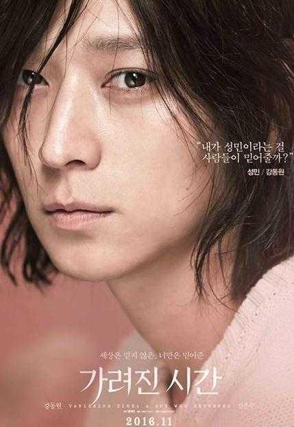 姜栋图片回来了!韩国今年颜值最高的儿童电影海报元帅电影图片