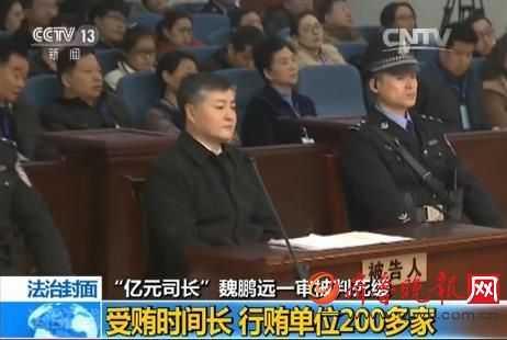 内容主要指向魏鹏远收受贿赂和巨额财产来源不明两项罪名.