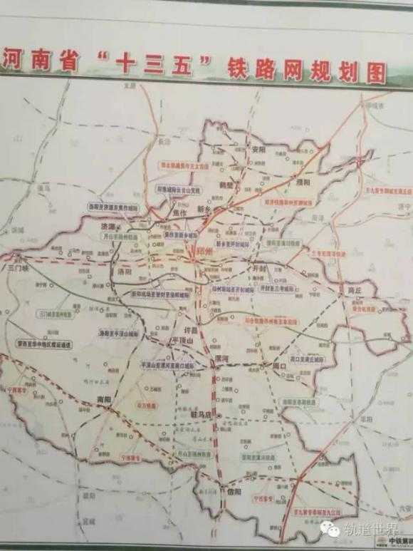 河南省十三五铁路规划主要项目一览
