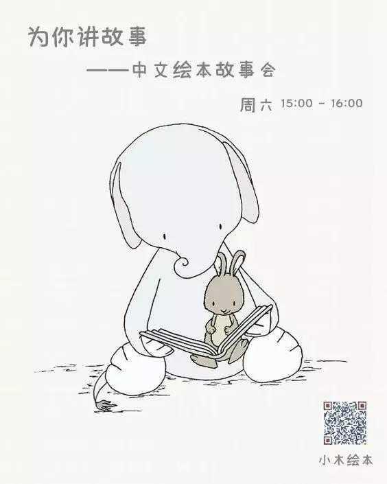 为你讲故事——中文绘本故事会图片