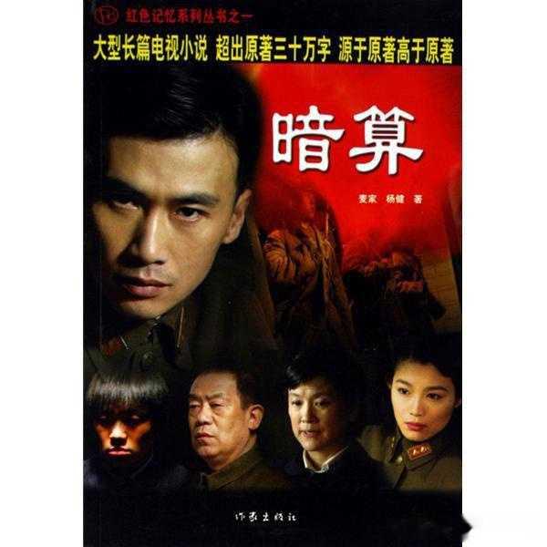 同是电视剧《暗算》的主演,王宝强因此走红,柳云龙却甘愿陪丑妻
