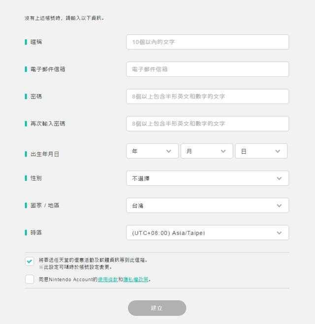 「nintendo account」是任天堂推出的跨平台帐号整合制度,除了以既有
