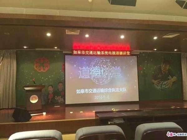 如皋市交通运输综合执法大队承办的道德讲堂活动在市博物馆举行.