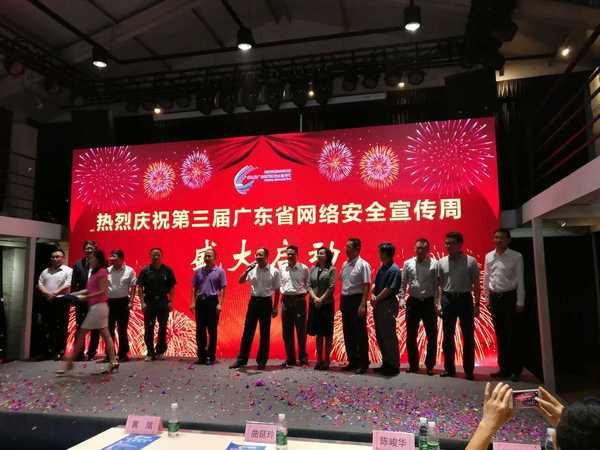 深圳ca参加广东省网络安全宣传周启动仪式图片
