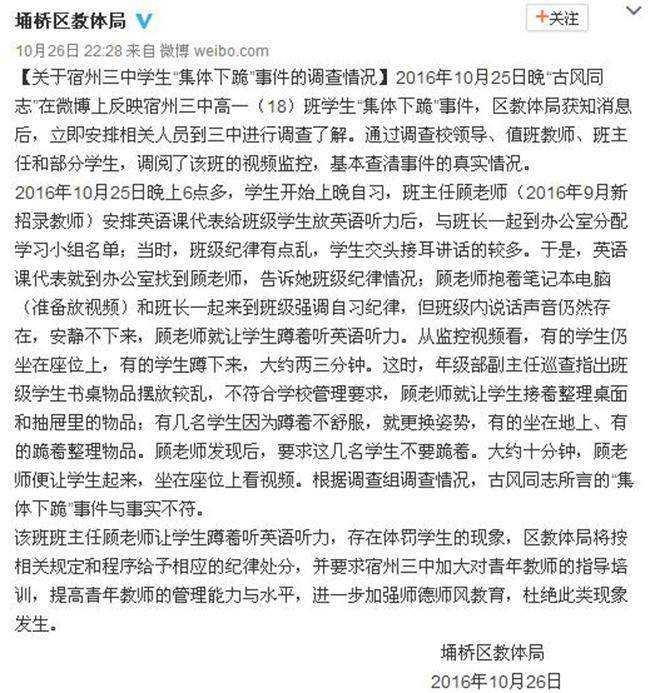 """官方发布关于宿州三中数学""""情况下跪""""集体的v官方学生事件高中125分图片"""