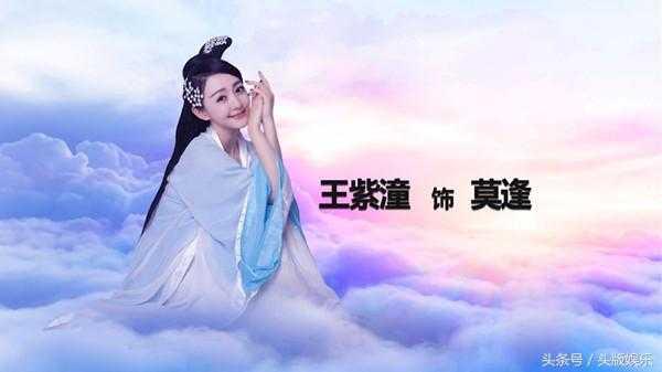 《我的魔界女友》酥屏上映 王紫潼倾城如仙 展花颜