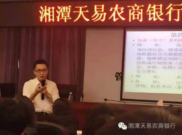 湘潭天易农商银行举办金融市场业务培训