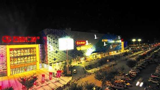 据了解,三门峡万达广场是一个集国际连锁超市,室内外电影步行街,电影商业阳光小美女在线观看图片