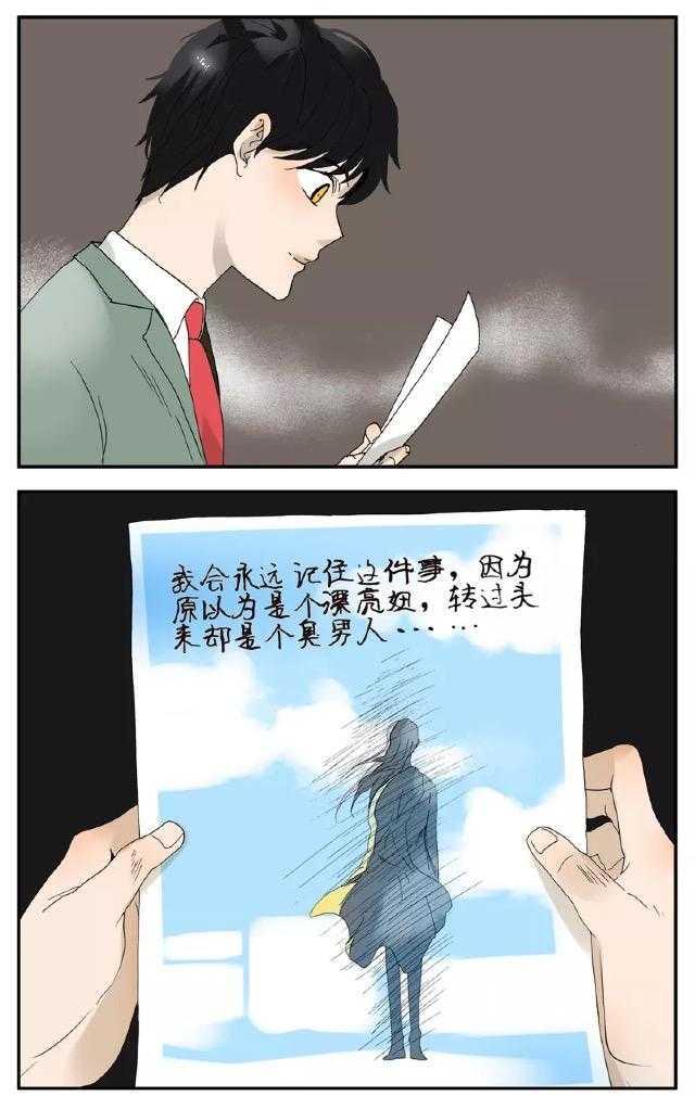 墨瞳漫画火热连载《18不限》——友情离基情只有一步之遥