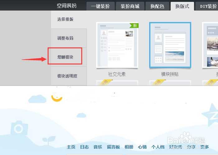qq空间主页图片链接_qq空间主页设置站外图片链接操作指南